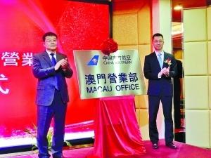 中国南方航空昨举行澳门营业部揭牌仪式